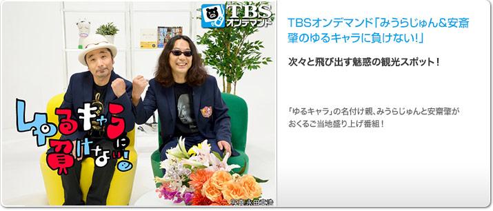 TBSオンデマンド「みうらじゅん&安斎肇のゆるキャラに負けない!」