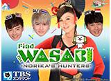 ��Find the WASABI����NORIKA��s Hunters���ס�5��8��TBS OD��