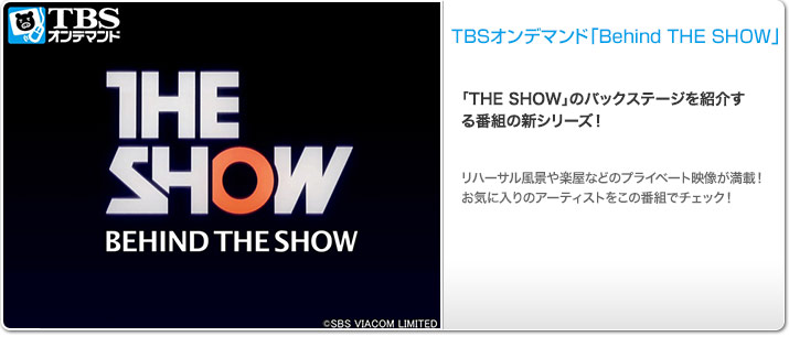 TBSオンデマンド「Behind THE SHOW」
