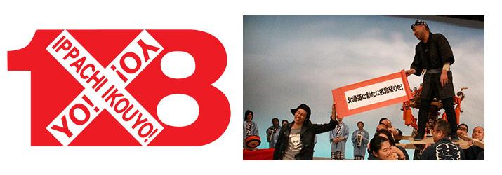 「1×8いこうよ! お祭りYOYO'S」