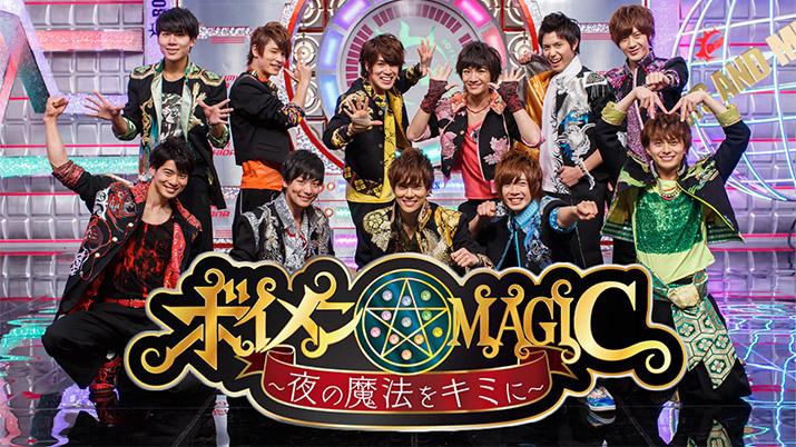 ボイメン☆MAGIC 〜夜の魔法をキミに〜
