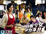 「鉄板少女アカネ!!」(TBS OD)