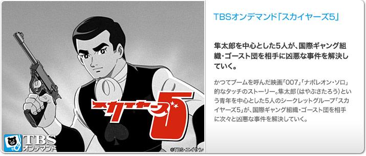 TBSオンデマンド「スカイヤーズ5」