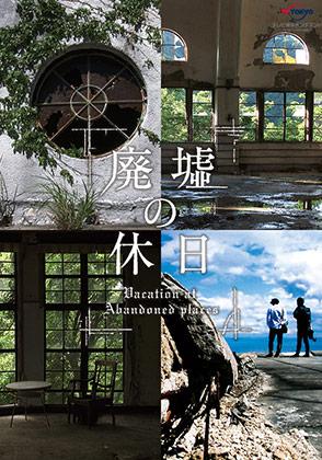 テレビ東京オンデマンド「廃墟の休日」