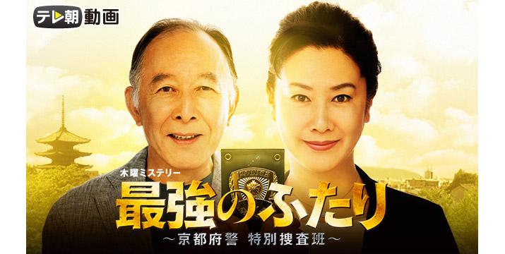 テレ朝動画「最強のふたり〜京都府警 特別捜査班〜」