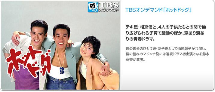 TBSオンデマンド「ホットドッグ」