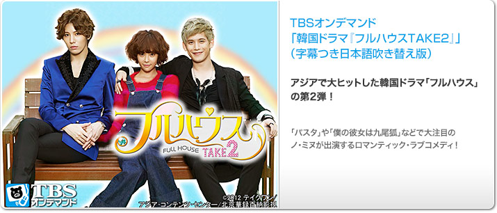 TBSオンデマンド「韓国ドラマ『フルハウスTAKE2』 吹替版 (ファン・ジョンウム、ノ・ミヌ)」