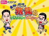 東野・岡村の旅猿8〜プライベートでごめんなさい