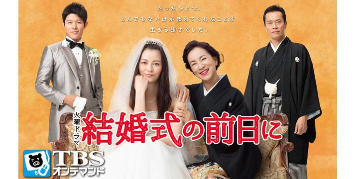 TBSオンデマンド「結婚式の前日に」