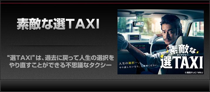 関西テレビ おんでま「素敵な選TAXI」