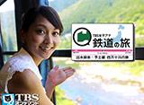 TBS女子アナ 鉄道の旅