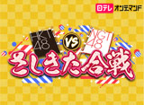 HKT48 vs NGT48�����������������ƥ�OD��