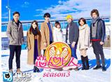 恋んトス season3