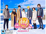 ���ȥ� season3��TBS OD��