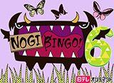 NOGIBINGO��6