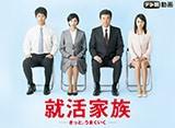 テレ朝動画「就活家族 〜きっと、うまくいく〜」