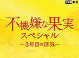 テレ朝動画「不機嫌な果実 〜3年目の浮気〜」
