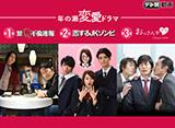 テレ朝動画「年の瀬 変愛ドラマ」
