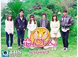 TBSオンデマンド「恋んトス season5」