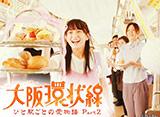 関西テレビおんでま「大阪環状線 ひと駅ごとの愛物語 Part2」