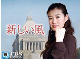 TBSオンデマンド「新しい風」