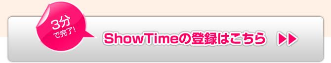 【3分で完了!】ShowTimeの登録はこちら