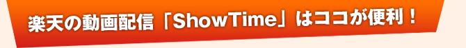 楽天の動画配信「ShowTime」はココが便利!