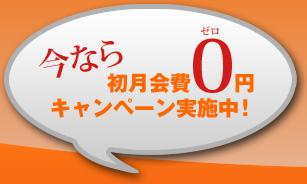 今なら初月会費0円キャンペーン実施中!