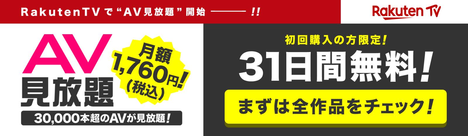 RakutenTV 20,000本超 AV見放題