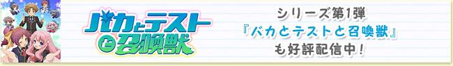 シリーズ第1弾『バカとテストと召喚獣』も好評配信中!