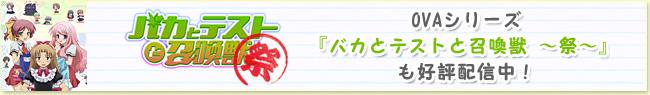 OVAシリーズ『バカとテストと召喚獣 〜祭〜』も好評配信中!