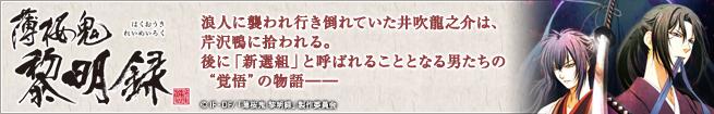 薄桜鬼 黎明録