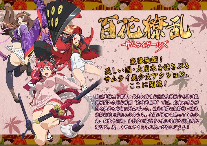 『百花繚乱 サムライガールズ』豪華絢爛! 美しい国・大日本を揺さぶるサムライ美少女アクション、ここに開幕!