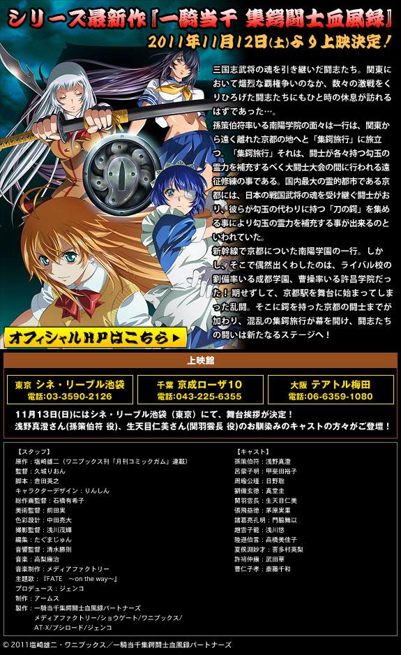 シリーズ最新作『一騎当千 集鍔闘士血風録』
