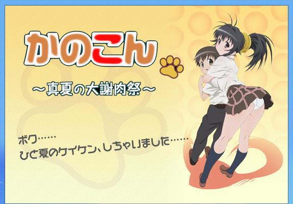 『OVA かのこん 〜真夏の大謝肉祭〜』