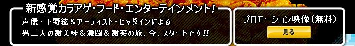 新感覚カラアゲ・フード・エンターテインメント!