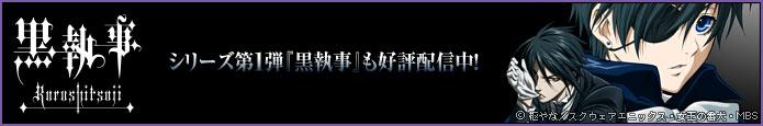 シリーズ第1弾『黒執事』も好評配信中!
