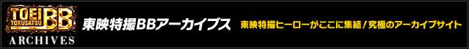 東映特撮BBアーカイブス