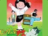 東京ムービーONLINE『じゃりン子チエ』シリーズ