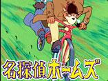 東京ムービーONLINE『名探偵ホームズ』