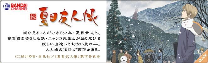 シリーズ第2弾『続 夏目友人帳』 [B-ch]