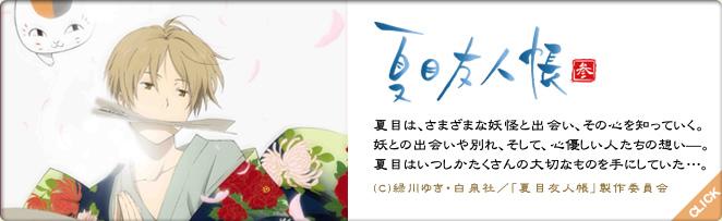 シリーズ第3弾『夏目友人帳 参』