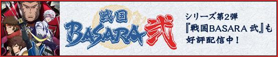 シリーズ第2弾『戦国BASARA 弐』も好評配信中!