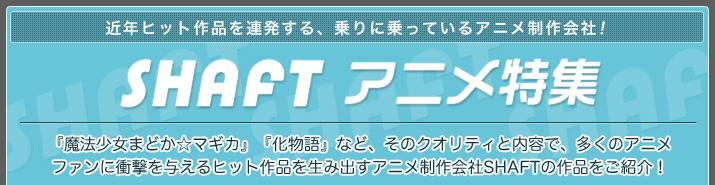 近年ヒット作品を連発する、乗りに乗っているアニメ制作会社!『SHAFTアニメ特集』