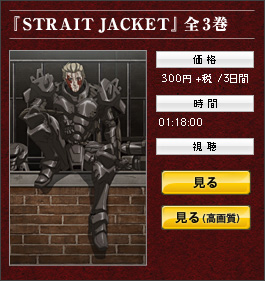 『STRAIT JACKET』全3巻