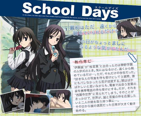 School Days 最初はただ、遠くから眺めていられるだけで その日がちょっとましになるような気がしたんだ……