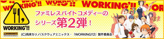 WORKING'!! ファミレスバイトコメディーのシリーズ第2弾!