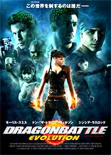 DRAGON BATTLE EVOLUTION
