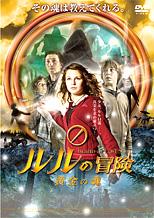 ルルの冒険 〜黄金の魂〜