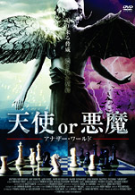 天使 or 悪魔 アナザー・ワールド